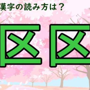 【難読漢字】意外な読み方をする畳語!【15問】