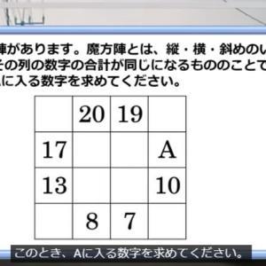 【算数クイズ】冷静にサクッと解きたい魔方陣の良問!