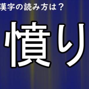 【難読漢字】4割の人しか全問正解しない? 漢検2級までの問題!