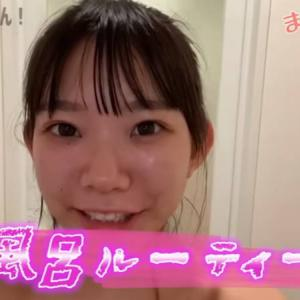 グラビアアイドルの長澤茉里奈リアルなバスタイム! お風呂ルーティンを衝撃公開!