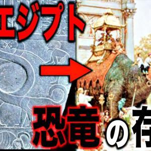 古代エジプトに謎の恐竜が存在…古代遺跡に描かれた謎の怪物とは?