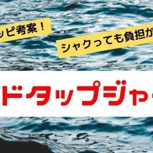 【エギング】エンドタップジャークとは?やり方・コツを紹介!【参考動画付】