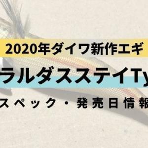 【2020年新製品】ダイワ エメラルダスステイ タイプSが登場!発売日はいつ?【人気エギ】