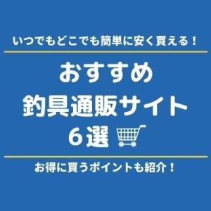 釣具のネット通販オススメ人気サイト6選!