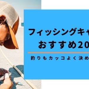 釣り帽子おすすめ20選!かっこいいアウトドア系の帽子で決めよう!