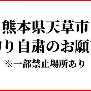【熊本天草】釣りの自粛要請 釣り禁止の場所も【コロナ】