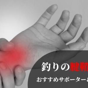 釣りの腱鞘炎対策!手首が痛い人におすすめのサポーター&テーピング