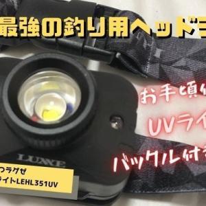 【インプレ】がまかつヘッドライトLEHL351UVがコスパ良すぎな件について