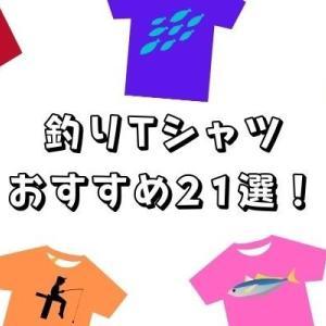 釣りTシャツおすすめ21選!あなたはかっこいい派?おもしろ派?