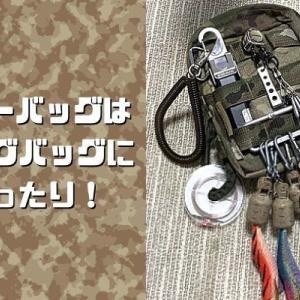 エギングバッグの代用にサバゲーバッグが最強な件。カスタム性高し!