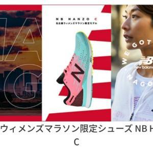 名古屋ウィメンズマラソン限定HANZO C?