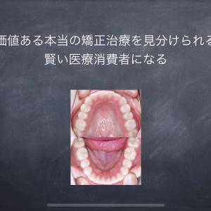 「インビザラインやめたほうがいい10の理由1)= 一矯正歯科医の意見」