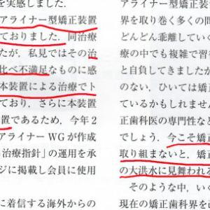 """インビザラインやめたほうがいい10の理由= 一矯正歯科医の意見7)日本矯正歯科学会学会長が学会ニューズレターで """"明らかにワイヤー矯正に比べ治療結果が劣る""""・・・と表明"""