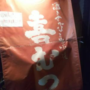 【京都】喜むつ