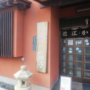 【滋賀】寺田物産