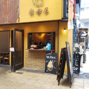 【大阪】蜜香屋