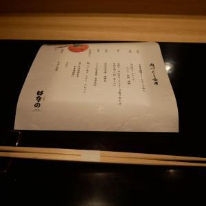 【大阪】日本料理 はなの