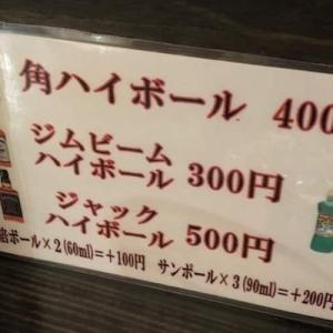 立ち呑みたたんばあ 長崎銅座で人気の居酒屋