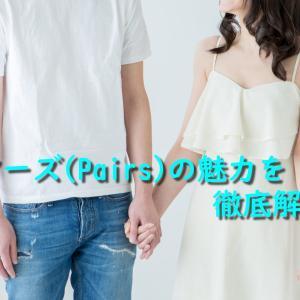 【実績有!】ネット婚活始めるならまずはペアーズ(Pairs)に登録!実際に出会えます!!