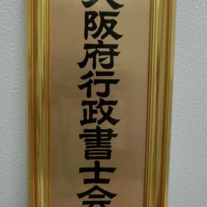 大阪府行政書士会々員章を頂きました