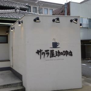 名古屋市西区にある古民家カフェ★サクラ屋珈琲店★
