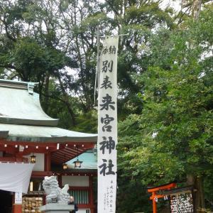 静岡県熱海市にある話題のパワースポット★来宮神社★