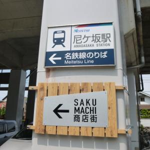 名古屋市北区にある名鉄 尼ケ坂駅高架下にあるSAKUMACHI商店街の中のにある★つばめパン&Milk★