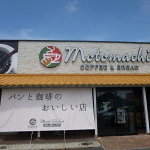 愛知県扶桑町にあるパンと珈琲のおいしい店★元町珈琲&ブレッド★