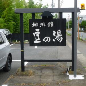 岐阜県各務原市にある珈琲専門店★珈琲館 豆の湯★Part2