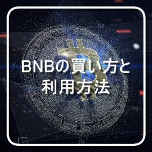 BNBの買い方と利用方法