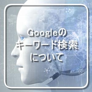 Googleのキーワード検索について
