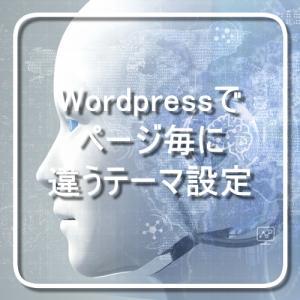 WordPressでページ毎に違うテーマ設定