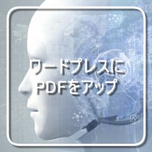 ワードプレスにPDFをアップ
