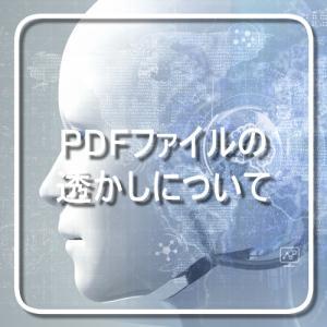 PDFファイルの透かしについて