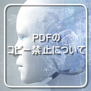 PDFのコピー禁止について