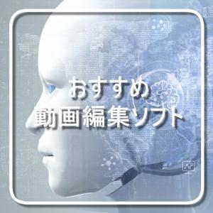 おすすめ動画編集ソフト