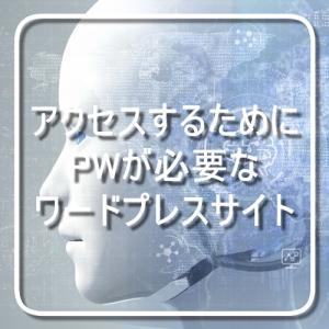 アクセスするためにPWが必要なワードプレスサイト
