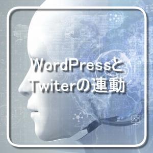 WordPressとTwiterの連動