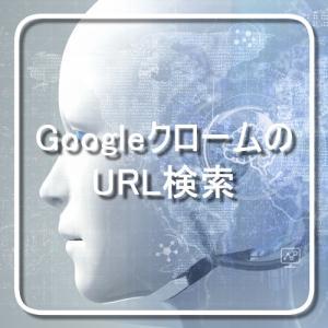 GoogleクロームのURL検索