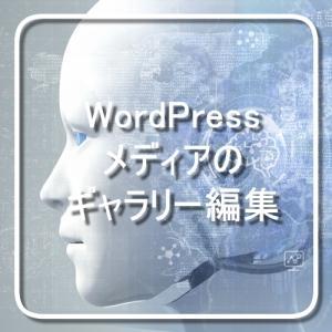 WordPressメディアのギャラリー編集