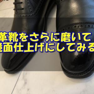 【革靴】ワックスを使って鏡面仕上げをしてみよう