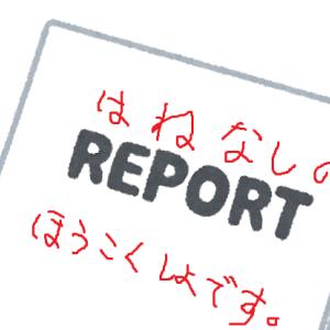 【収支報告】2020年6月の結果