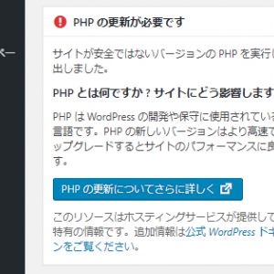 【WordPress】PHPの更新が必要ですと表示されている場合の対処方法【mixhost】