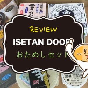 スタイリストがセレクト!食品宅配「ISETAN DOOR」のおためしセットが豪華