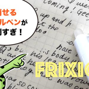 消せるボールペンが優秀すぎて修正テープが不要に。ただし注意点も!