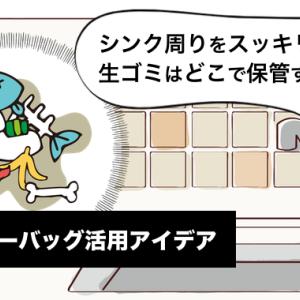 【ジッパー袋活用術】キッチンの生ゴミは冷凍庫で一時保管。臭いも腐敗も心配ナシ