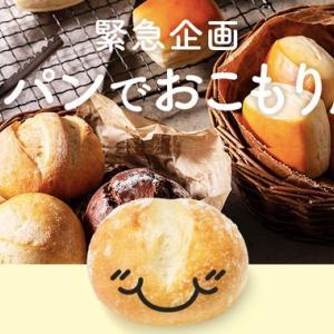 【72時間限定】アウトレット冷凍パンがセール中!備蓄用にオススメ