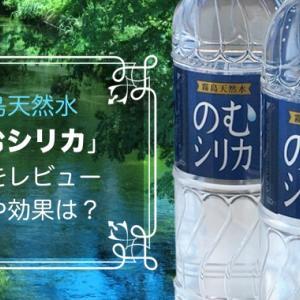 シリカ水でアンチエイジング習慣はじめました!気になる特徴や効果は?
