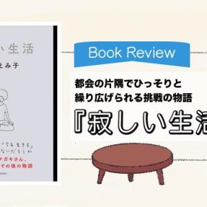 家電を捨てた暮らしから見えるもの〜稲垣えみ子さんの本『寂しい生活』