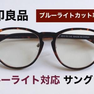 眼精疲労が軽減!ブルーライト対応の無印良品のサングラスをレビュー